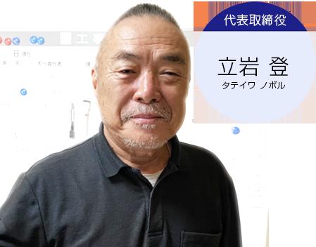 愛知県豊橋市のリフォームは住まいの町医者有限会社立岩工務店 代表取締役 立岩 登