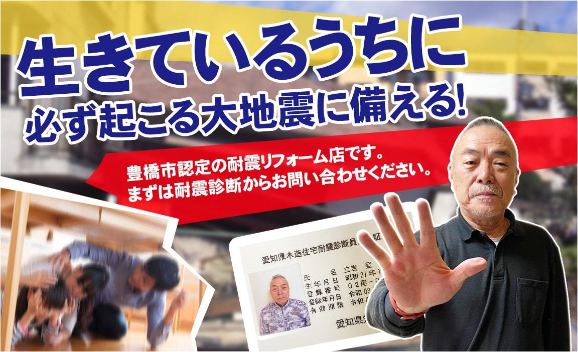 生きているうちに必ず起こる大地震に備える!豊橋市認定の耐震リフォーム店です。まずは耐震診断からお問い合わせください。